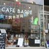 フランスカフェ、ケーキ屋、Café Barré