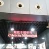 【1日目-6】大行列のチェックイン 2016-日本着セレブリティ・ミレニアム