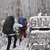 白髪山の雪女遊山 流れる