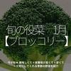 745食目「旬の役菜 1月【ブロッコリー】」今が旬★ 美味しくて+栄養価が高くて+安くて=元気にしてくれる季節の野菜を紹介