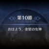 [Fate/Grand Order]【FGO】第七の聖杯 絶対魔獣戦線 バビロニア【第10節 おはよう、金星の女神 10-1】
