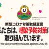 「輪島キリコ会館」「永井豪記念館」「輪島ドラマ記念館」は【石川県コロナ対策取組宣言】に取り組んでいます