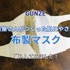 布製マスクを機能性とつけ心地で選ぶなら『GUNZE』がおすすめ!|グンゼ公式通販|楽天市場