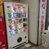 コジマ×ビックカメラ海老名店のアイスの自動販売機