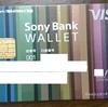 SonyBankWALLETは、10通貨対応で海外利用もお任せの最強デビットカード