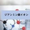 金属錯体:ジアンミン銀イオン