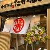 中華そば たかばんオープン記念、一杯500円の中華そばとつけ麺!