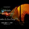【後編】大津谷公園キャンプ場 | キャンプのカレーが最高と感じる父子キャンプ