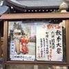 辰尾神社お祭り