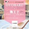 佐賀県鳥栖の[おもてなしごはん。oyobare]でコラボ。
