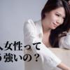 台湾人女性ってどう強いの?