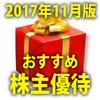 マルルン選りすぐりのイチ押し株主優待(2017年11月版)