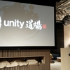 勉強会レポ : Unity道場 5月 〜ゲームジャムで役立つ超速ゲーム企画〜
