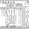 サッポロビール株式会社 第16期決算公告