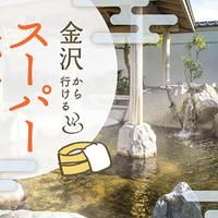 【金沢】金沢から行けるオススメのスーパー銭湯特集!身も心もポカポカリフレッシュ!【4選】