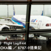 DIA修行2020 Flight Log #44 NH477 HND-OKA編