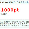 【新陸マイラー必見の超おすすめ案件】増額しました!!必要不可欠のソラチカカード発行で5100円分のPt獲得案件をご紹介
