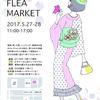 5/27-28 長崎で着物フリマやります!