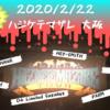 【ハジマザ】2020/2/22 ハジケテマザレ ライブレポ【HEY-SMITH】