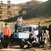 黒沢清監督 映画「旅のおわり世界のはじまり」