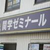 西宮の塾・予備校「関学ゼミナール」をご紹介!