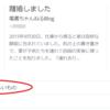 【マイお題】はてなブログトップページデビュー