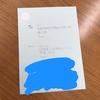 【台湾】A4サイズの封筒を台湾に普通郵便で送る方法と料金(2018年版)