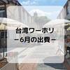 【コロナ禍】台湾ワーホリ6月の出費【留学】