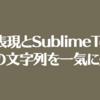 【テキスト】正規表現とSublimeTextで大量の文字列を一気に処理!
