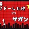 【J1リーグ2019シーズン第16節】北海道コンサドーレ札幌vsサガン鳥栖〜雨風吹こうとおそれはしない大きなおれたちさ〜