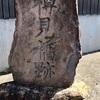 親孝行な息子と酒好きな父 和泉町の酒湧池伝説(横浜市泉区)