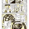 【3月第1週】最近の活動報告・告知