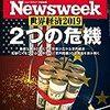 Newsweek (ニューズウィーク日本版) 2019年01月15日号 世界経済2019 2つの危機