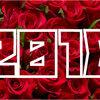【2018年】「薔薇(ばら)出荷量」ランキング