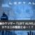 平成最後のクソゲー「LEFT ALIVE」に見え隠れするスクエニの意図とは…!?