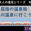 大人の遠足Ⅵ鬼怒川温泉に行こう!(2020年02月29日)