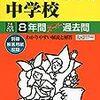 恵泉女学園中学校、11/23(祝)開催の入試説明会の予約は明日10/23(火)~!