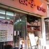 この一か月で4回リピート。香港で食べた中で間違いなく一番おいしい餃子のお店