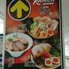 羽田品達の豚骨ラーメン専門赤備の 濃厚魚介つけ麺