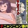 (漫画)有名アイドルのニャンニャン写真流出で死人が出た話【高部知子事件】@アシタノワダイ