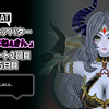 【アップデート記録】VRChatアバター、オリジナルモデル「サキュバスねぇさん」制作日記16日目。スーパーゲームクリエイター「はるひめ」VRC