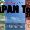 【告知】リーマントラベラー JAPAN Tour 2018