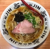 【今週のラーメン3725】 鶏拉麺JIN (東京・西武柳沢) 鶏中華 〜ラーメン穴場な西武柳沢!盛り上げてくれよと期待に応える質実鶏拉麺!