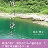 「仁淀川に染む 感想」植木博子さん(郁朋社)