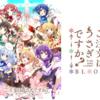 アニメの話 2020秋