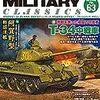 雑誌「Military Classics」の巻頭特集
