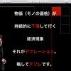 古畑任三郎風に「デフレ」について説明してみた件です!!