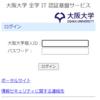 KOANのログイン方法でパソコンを使える人かが分かる|ID・パスワード入力方法でチェック