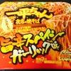 明星食品の「一平ちゃん夜店の焼そば 旨辛スパイシーガーリック味」を食べました!《フィラ〜食品シリーズ #72》