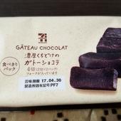 最近セブンの「濃厚くちどけのガトーショコラ」に今更ながらハマってる・・・!!